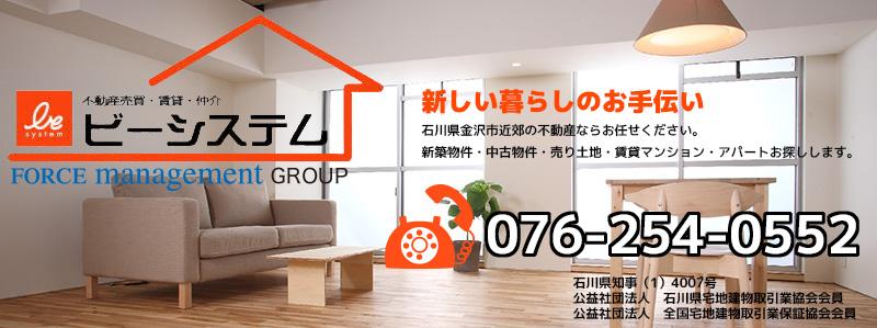 株式会社ビーシステム 石川県金沢市近郊の不動産ならお任せください!新築物件・中古物件・売り土地・賃貸マンション・アパートお探しします。